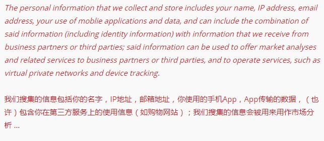 免费VPN搜集个人信息