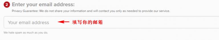 填写ExpressVPN注册邮箱