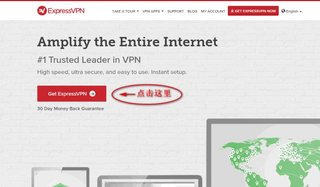 点击进入Expressvpn官方网站