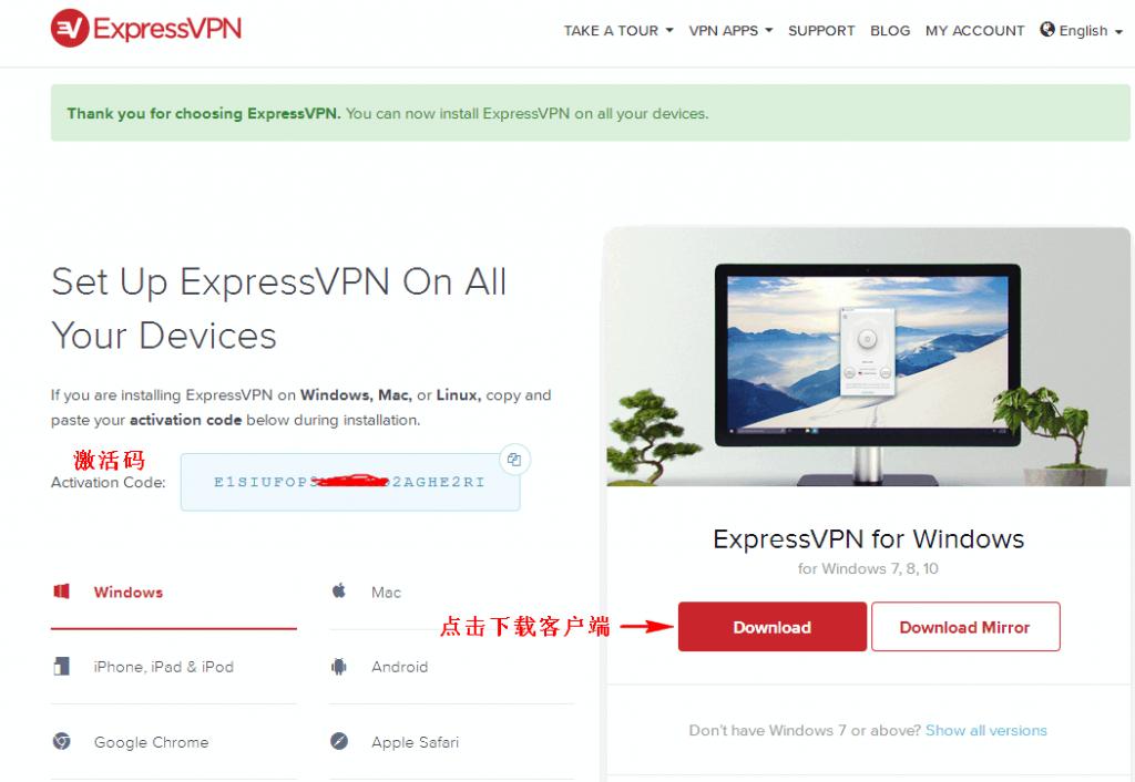 ExpressVPN客户端下载
