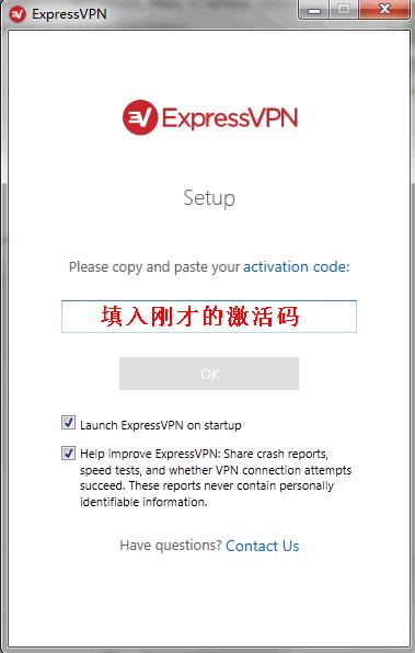 expressvpn激活码